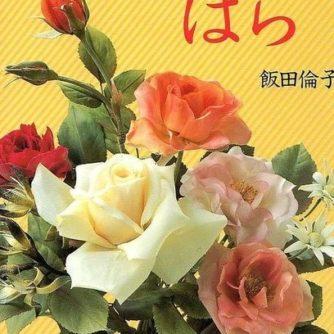 flower making books roses