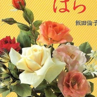 flower making books roses