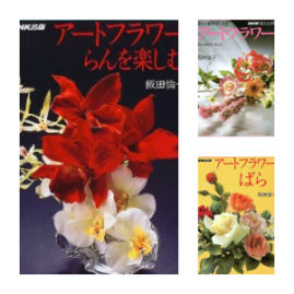 Flower making books from £69.9
