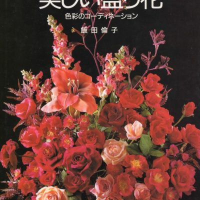 silk flower making book 1
